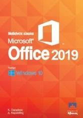 Μαθαίνετε εύκολα Microsoft Office 2019