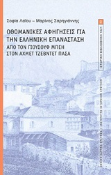 Οθωμανικές αφηγήσεις για την ελληνική επανάσταση