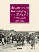 Μικρασιατική καταστροφή και ελληνική κοινωνία