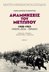 Αναμνήσεις του μετώπου 1920-1921