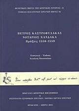 Πέτρος Καστροφύλακας, Νοτάριος Χάνδακα