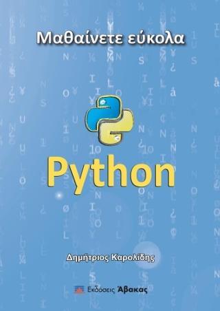 Μαθαίνετε εύκολα Python