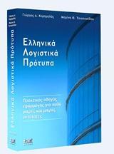 Ελληνικά λογιστικά πρότυπα για πολύ μικρές και μικρές οντότητες