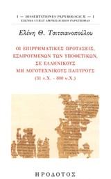Οι επιρρηματικές προτάσεις, εξαιρουμένων των υποθετικών, σε ελληνικούς μη λογοτεχνικούς παπύρους (31 π.Χ. - 800 μ.Χ.)