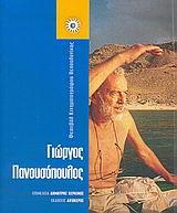 Γιώργος Πανουσόπουλος