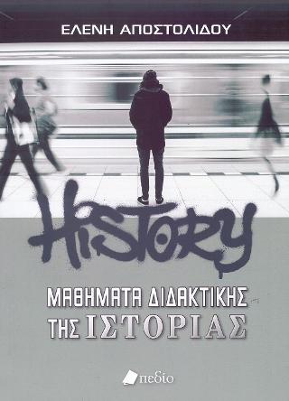 Μαθήματα διδακτικής της ιστορίας