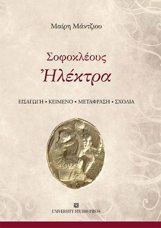Σοφοκλέους Ηλέκτρα