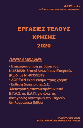 Εργασίες Τέλους Χρήσης 2020