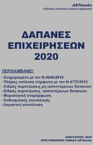 Δαπάνες των Επιχειρήσεων 2020