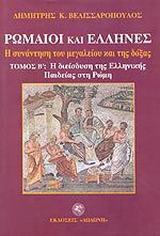 Ρωμαίοι και Έλληνες:Η διείσδυση της ελληνικής παιδείας στη Ρώμη