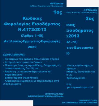 Κώδικας φορολογίας εισοδήματος Ν.4172/2013, 2020  1ος