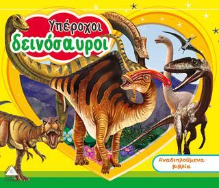 Υπέροχοι δεινόσαυροι