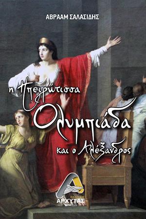 Η ηπειρώτισσα Ολυμπιάδα και ο Αλέξανδρος