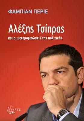 Αλέξης Τσίπρας και οι μεταμορφώσεις της πολιτικής