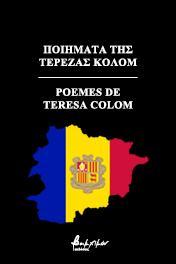 Ποιήματα της Τερέζας Κολόμ