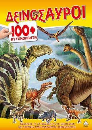 Δεινόσαυροι 100+αυτοκόλλητα