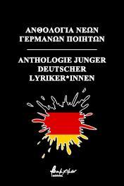 Ανθολογία νέων γερμανών ποιητών