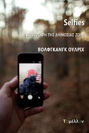 Selfies: Η επιστροφή της δημόσιας ζωής