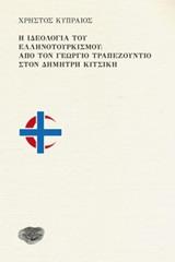 Η ιδεολογία του ελληνοτουρκισμού: Από τον Γεώργιο Τραπεζούντιο στον Δημήτρη Κιτσίκη