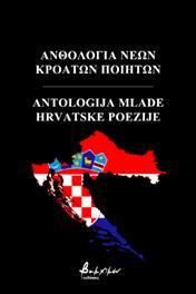 Ανθολογία νέων Κροατών ποιητών