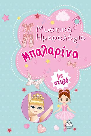Μυστικό ημερολόγιο μπαλαρίνα (με μαγικό στυλό)