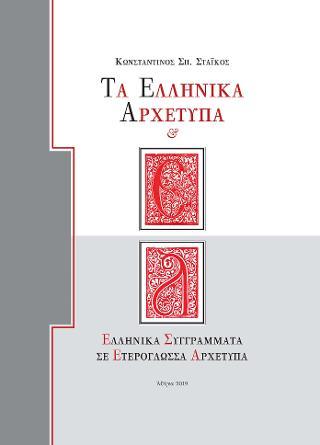 Τα ελληνικά αρχέτυπα & ελληνικά συγγράμματα σε ετερόγλωσσα αρχέτυπα