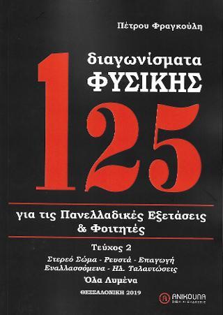 125 ΔΙΑΓΩΝΙΣΜΑΤΑ ΦΥΣΙΚΗΣ ΓΙΑ ΤΙΣ ΠΑΝΕΛΛΑΔΙΚΕΣ ΕΞΕΤΑΣΕΙΣ & ΦΟΙΤΗΤΕΣ