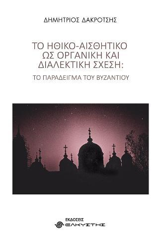 Το Ηθικό-Αισθητικό ως οργανική και διαλεκτική σχέση: Το παράδειγμα του Βυζαντίου