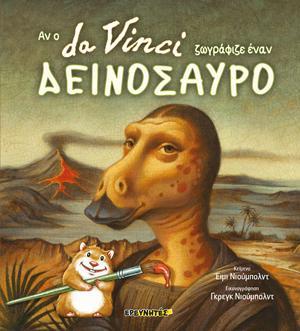 Αν ο da Vinci ζωγράφιζε έναν δεινόσαυρο
