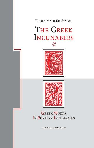 The greek incunables & greek works in foreign incunables
