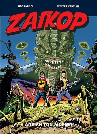 Ζαγκόρ - Η Απειλή Των Μορμπ