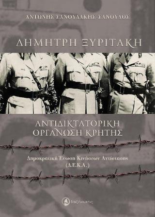 Δημήτρη Ξυριτάκη, Αντιδικτατορική Οργάνωση Κρήτης