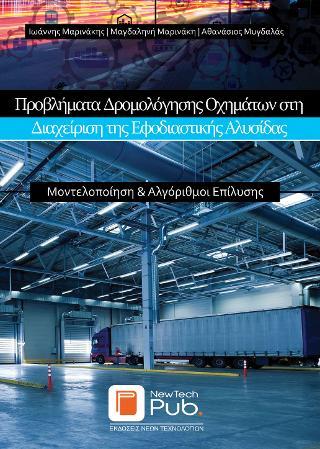 Προβλήματα Δρομολόγησης Οχημάτων στη Διαχείριση της Εφοδιαστικής Αλυσίδας