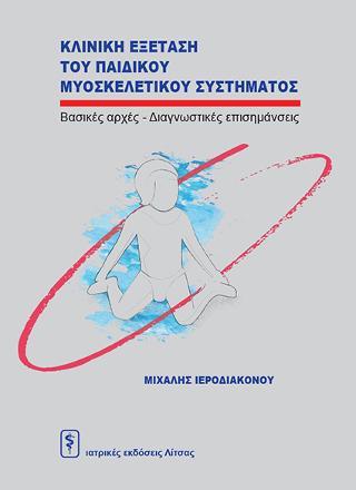 Κλινική Εξέταση του Παιδικού Μυοσκελετικού Συστήματος