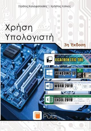 Χρήση Υπολογιστή - 3η Έκδοση