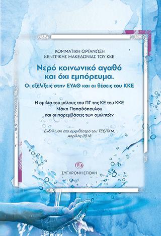 Νερό κοινωνικό αγαθό και όχι εμπόρευμα. Οι εξελίξεις στην ΕΥΑΘ και οι θέσεις του ΚΚΕ