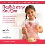 Παιδιά στην κουζίνα
