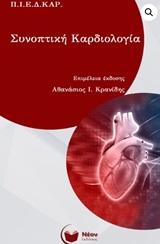 Συνοπτική καρδιολογία