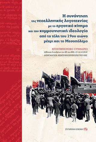 Η συνάντηση της νεοελληνικής λογοτεχνίας µε το εργατικό κίνηµα και την κοµµουνιστική ιδεολογία από τα τέλη του 19ου αιώνα µέχρι και το Μεσοπόλεµο