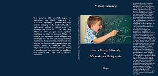 Θέματα γενικής διδακτικής και διδακτικής των μαθηματικών
