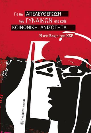 Για την απελευθέρωση των γυναικών από κάθε κοινωνική ανισότητα. Η αντίληψη του ΚΚΕ.