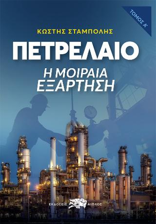 Πετρέλαιο - Η Μοιραία Εξάρτηση, τομ. 1