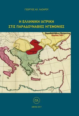 Η Ελληνική Ιατρική στις Παραδουνάβιες Ηγεμονίες