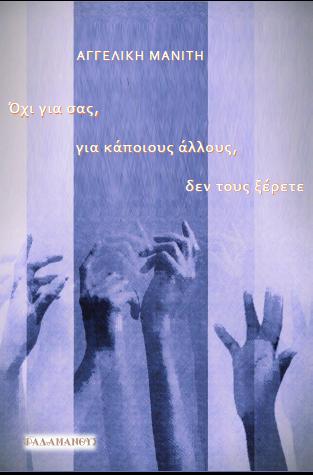 Όχι για σας, για κάποιους άλλους, δεν τους ξέρετε