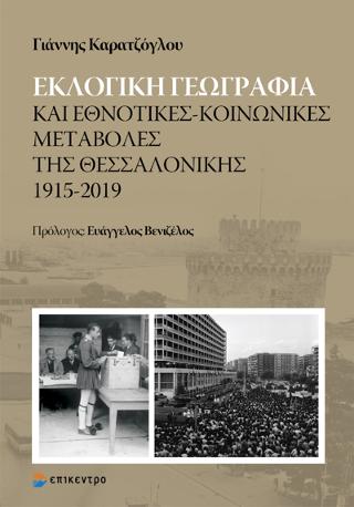Εκλογική γεωγραφία και εθνοτικές-κοινωνικές μεταβολές της Θεσσαλονίκης 1915-2019