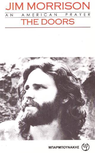 Μια αμερικάνικη προσευχή : The Doors