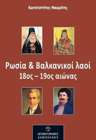 Ρωσία και Βαλκανικοί λαοί 18ος- 19ος αιώνας