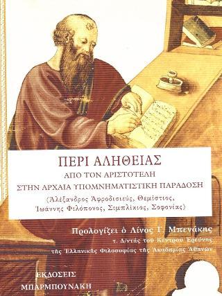 Περί αλήθειας:από τον Αριστοτέλη στην αρχαία υπομνηματιστική παράδοση