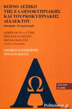 Κοινό λεξικό της ελληνοκυπριακής και τουρκοκυπριακής διαλέκτου (Ιστορικό - ετυμολογικό)