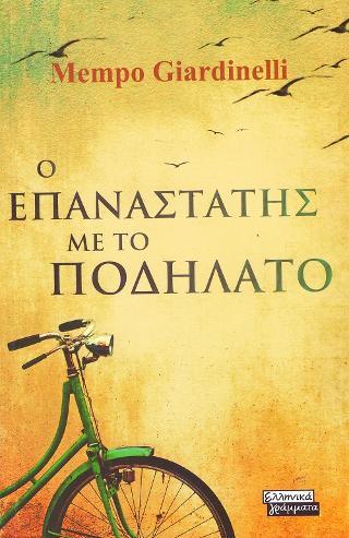 Ο επαναστάτης με το ποδήλατο